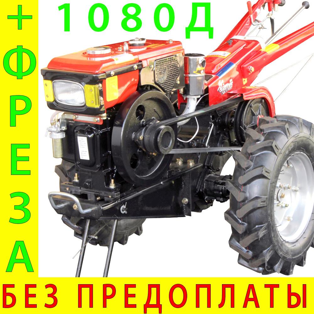 Мотоблок Кентавр 1080Д C Почвофрезой