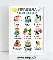 Постер ПРАВИЛА ЗДОРОВОГО ДНЯ