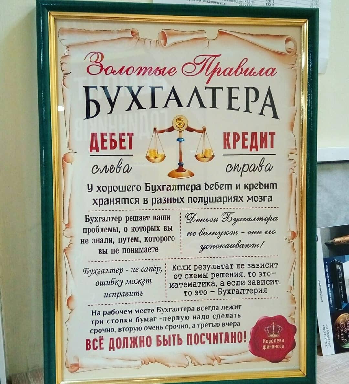 Постер ЗОЛОТЫЕ ПРАВИЛА БУХГАЛТЕРА