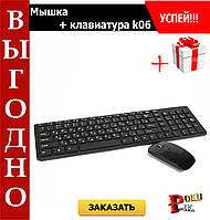 Мышка + клавиатура Keyboard wireless K06