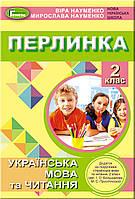 2 клас. Перлинка  посібник для додаткового читання (до підручн. Большакової) Науменко В. Науменко М. Генеза