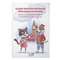 Украинско — английский умный словарь Fun Study с оживающими картинками(9000)
