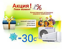Установка зимнего оборудования на кондиционер ( работа -30градусов)