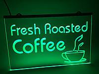 Светодиодная Лед табличка Свежеобжаренный кофе (Fresh Roasted Coffe) Зеленая