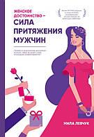 """Мила Левчук """"Женское достоинство - сила притяжения мужчин"""""""