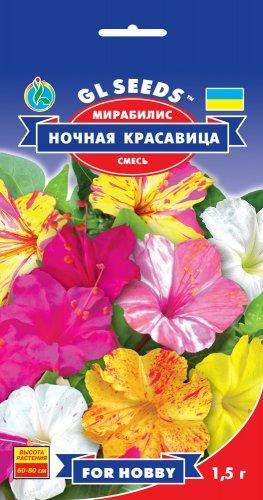 Семена Мирабилис (Ночная красавица, Зорька)