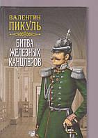 Валентин Пикуль Битва железных канцлеров