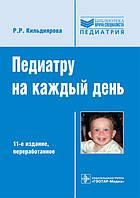 Кильдиярова Р.Р. Педиатру на каждый день