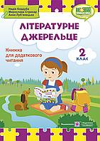 2 клас | Літературне джерельце : книжка для читання. Кордуба Н.| Підручники і посібники