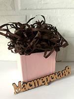 Пергамент наполнитель 25г пищевой для коробок , цвет шоколадный/коричневый, фото 1