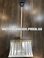Лопата снеговая оцинкованная с черенком / чп.КВВ Украина/
