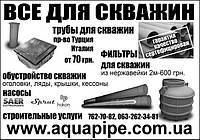 Все для скважин: Трубы, фильтра, бентонит, кварцевый песок, кессоны, оголовки, антивандальные ляды