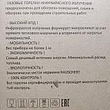 Газовий керамічний інфрачервоний обігрівач Солярогаз ГІЇ 2.3 КВТ (газовий пальник), фото 8