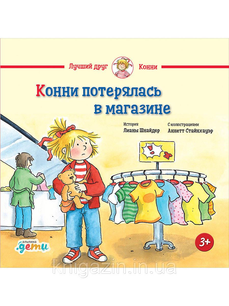 Детская книга Лиана Шнайдер  Конни потерялась в магазине Для детей от 3 лет