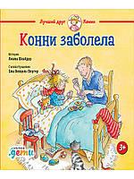 Детская книга Лиана Шнайдер Конни заболела  Для детей от 3 лет