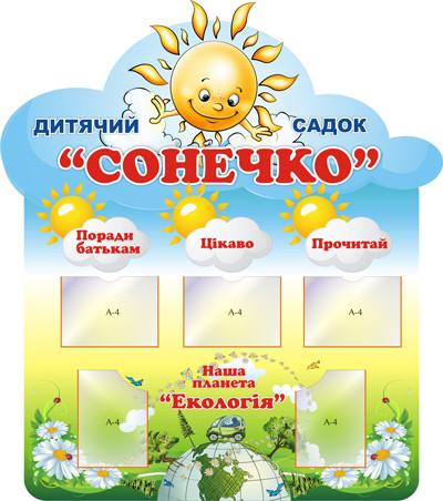 Стенды для школ и дет. садов