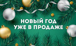 Новогодняя ярмарка!!! Лучшие подарки к Новому году и Рождеству!!!