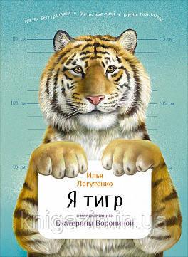 Детская книга Я тигр  Для детей от 3 лет