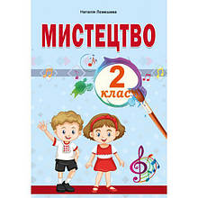 Абетка НУШ Навчальний посібник Мистецтво 2 клас Лємешева