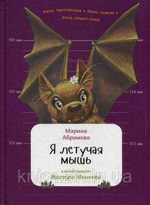 Детская книга Абрамова Марина Я летучая мышь  Для детей от 3 лет