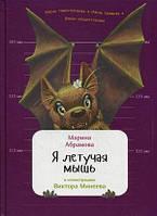 Детская книга Абрамова Марина Я летучая мышь  Для детей от 3 лет, фото 1