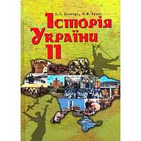 Історія України, 11 кл. Пометун О.І., Гулан Н.М.