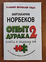 Мирзакарим Норбеков. Опыт дурака 2. Ключи к самому себе