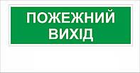 """Наклейка """"Пожарный выход"""""""