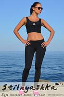 Костюм для фитнеса топ с легинсами черный