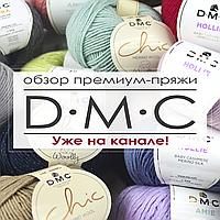 Обзор пряжи DMC