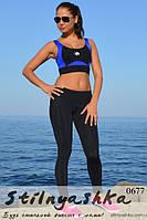 Костюм для фитнеса черный топ синие вставки с легинсами, фото 1