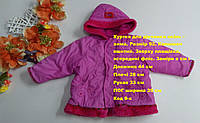 Куртка для девочки осень - зима Размер 92