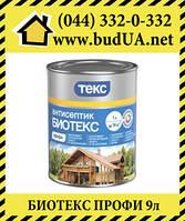 Биотекс Профи антисептик ТЕКС, 9л