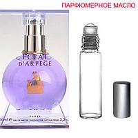 Парфюмерное масло (концентрат) Eclat d'Arpège - 6мл.-10мл.-15мл.