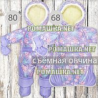 Термо Комбинезон трансформер с отстегивающимся мехом р 74 как конверт р 68 для новорожденного 2986 Сиреневый