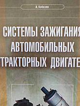 А. КОБОЗЕВ   СИСТЕМЫ ЗАЖИГАНИЯ АВТОМОБИЛЬНЫХ И ТРАКТОРНЫХ  ДВИГАТЕЛЕЙ   практическое и учебное пособие