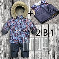2в1 Парка + жилет р 86 1,5-2 года детский зимний раздельный комбинезон костюм на овчине для мальчика зима 5027