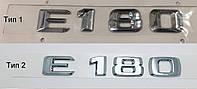 Эмблема надпись багажника Mercedes E180