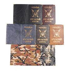 Обложка на военный билет из кожзаменителя