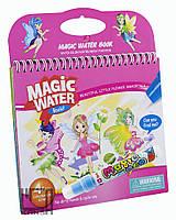 "Многоразовая водная раскраска Magic Water,""Феи"" 2012A-1"