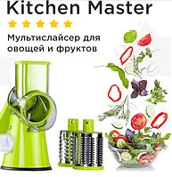 Мультислайсер для овощей и фруктов Kitchen Master Овощерезка, фрукторезка, слайсер, терка