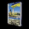 Історія України, 11 клас. Турченко Ф.Г.