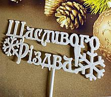 Новорічний топпер щасливого Різдва, топпер з сніжинками, білий новорічний топер
