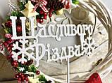 Новорічний топпер щасливого Різдва, топпер з сніжинками, білий новорічний топер, фото 6