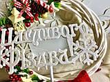 Новорічний топпер щасливого Різдва, топпер з сніжинками, білий новорічний топер, фото 5
