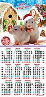 """Настенный листовой календарь """"Крысы"""" (третинка) 2020г"""