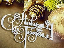 Топпер С Новым Годом с белыми снежинками, новогодний топпер на торт