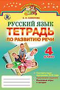 Русский язык 4 класс. тетрадь по развитию речи. Самонова Е. И.