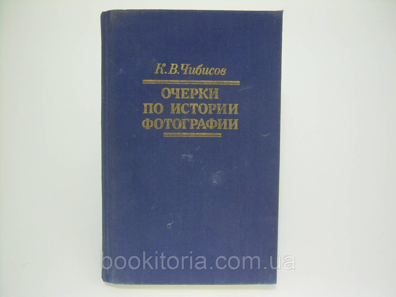 Чибисов К.В. Очерки по истории фотографии (б/у).