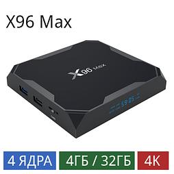 ТВ-приставка X96 Max (4/32 Gb) 4-ядерная на Android 9.0